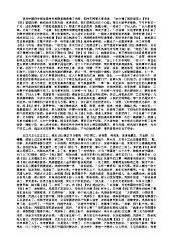 红楼梦第十四回 林如海捐馆扬州城 贾宝玉路谒北静王