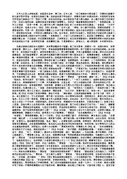 红楼梦第一百零二回 宁国府骨肉病灾祲 大观园符水驱妖孽