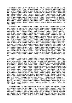 三国演义第九十五回·马谡拒谏失街亭 武侯弹琴退仲达