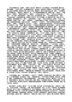 三国演义第五十一回·曹仁大战东吴兵 孔明一气周公瑾