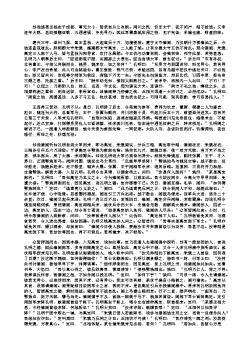 三国演义第八十七回·征南寇丞相大兴师 抗天兵蛮王初受执