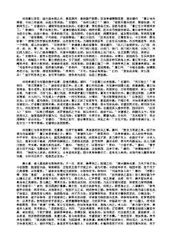三国演义第三十六回·玄德用计袭樊城 元直走马荐诸葛