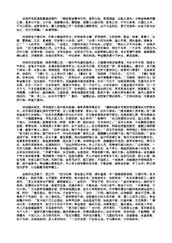 三国演义第一百一十六回·钟会分兵汉中道 武侯显圣定军山