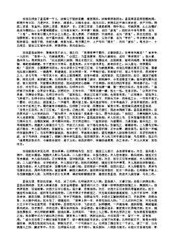 三国演义第九十回·驱巨善六破蛮兵 烧藤甲七擒孟获