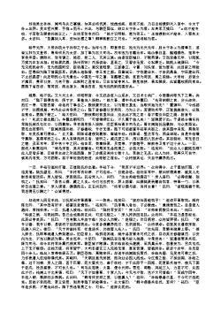 三国演义第一百二十回·荐杜预老将献新谋 降孙皓三分归一统