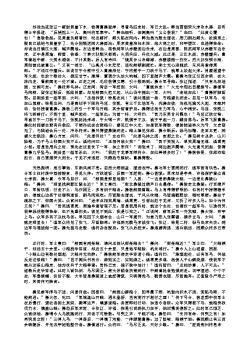 三国演义第五十回·诸葛亮智算华容 关云长义释曹操