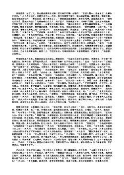 三国演义第六十一回·赵云截江夺阿斗 孙权遗书退老瞒
