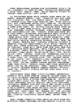 三国演义第八十四回·陆逊营烧七百里 孔明巧布八阵图