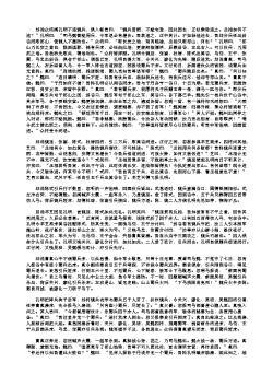 三国演义第一百回·汉兵劫寨破曹真 武侯斗阵辱仲达