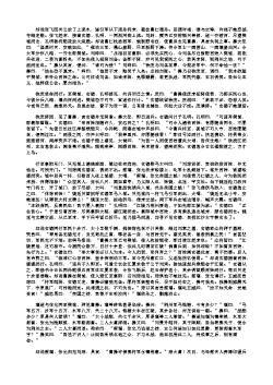 三国演义第四十一回·刘玄德携民渡江 赵子龙单骑救主