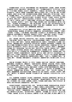 三国演义第六十七回·曹操平定汉中地 张辽威震逍遥津