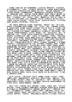 三国演义第四十三回·诸葛亮舌战群儒 鲁子敬力排众议
