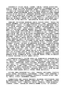 三国演义第七十回·猛张飞智取瓦口隘 老黄忠计夺天荡山