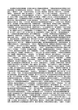 红楼梦第一百零五回 锦衣军查抄宁国府 骢马使弹劾平安州