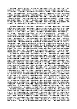 红楼梦第九十六回 瞒消息凤姐设奇谋 泄机关颦儿迷本性