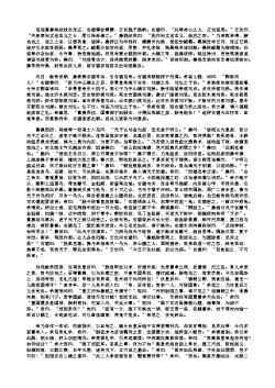 三国演义第二十回·曹阿瞒许田打围 董国舅内阁受诏