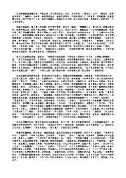 三国演义第四十五回·三江口曹操折兵 群英会蒋干中计