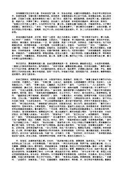 三国演义第十九回·下邳城曹操鏖兵 白门楼吕布殒命