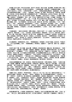 三国演义第七十五回·关云长刮骨疗毒 吕子明白衣渡江