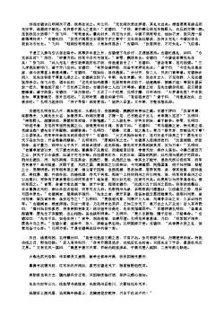 三国演义第三十八回·定三分隆中决策 战长江孙氏报仇