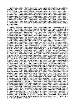 红楼梦第三十六回 绣鸳鸯梦兆绛芸轩 识分定情悟梨香院