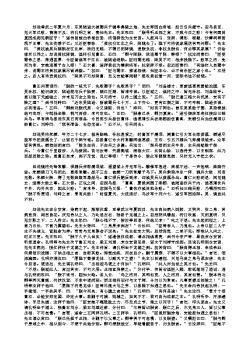 三国演义第八十五回·刘先主遗诏托孤儿 诸葛亮安居平五路