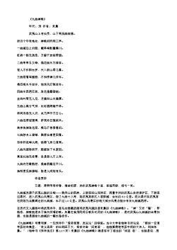 《九曲棹歌》(南宋.朱熹)原文、注释及赏析
