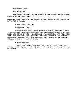 《水龙吟·摩诃池上追游路》(南宋.陆游)原文、注释及赏析