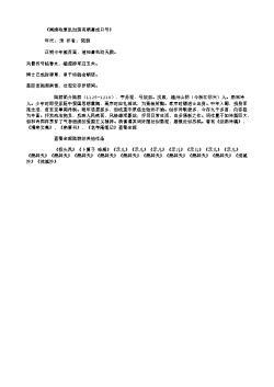 《闻虏政衰乱扫荡有期喜成口号》(南宋.陆游)原文、注释及赏析
