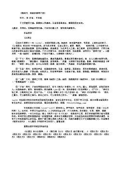《鹧鸪天 徐衡仲惠琴不受》(南宋.辛弃疾)原文、注释及赏析