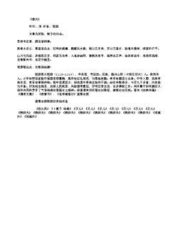 《感兴》(南宋.陆游)原文、注释及赏析