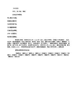 《木兰花》(南宋.辛弃疾)原文、注释及赏析
