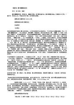 《蝶恋花·桐叶晨飘蛩夜语》(南宋.陆游)原文、注释及赏析