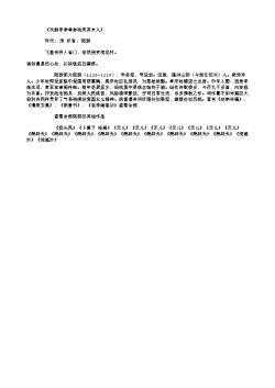 《次韵李季章参政哭其夫人》(南宋.陆游)原文、注释及赏析