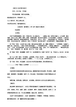 《西江月 夜行黄沙道中》(南宋.辛弃疾)原文、注释及赏析