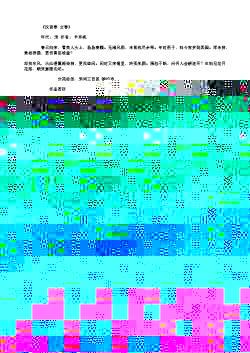 《汉宫春 立春》(南宋.辛弃疾)原文、注释及赏析