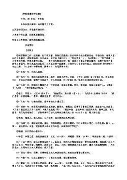 《寿赵茂嘉郎中二首》(南宋.辛弃疾)原文、注释及赏析