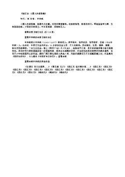 《临江仙·小靥人怜都恶瘦》(南宋.辛弃疾)原文、注释及赏析