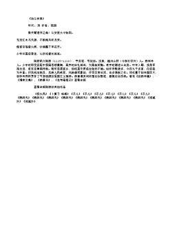 《泊公安县》(南宋.陆游)原文、注释及赏析