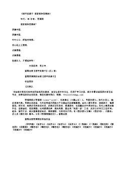 《添字采桑子·窗前谁种芭蕉树》(宋.李清照)原文、注释及赏析