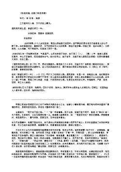 《秋夜将晓,出篱门迎凉有感》(南宋.陆游)原文、注释及赏析