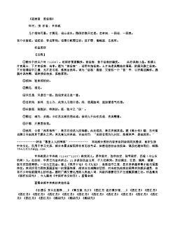 《夜游宫 苦俗客》(南宋.辛弃疾)原文、注释及赏析