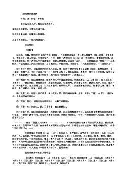 《送别湖南部曲》(南宋.辛弃疾)原文、注释及赏析