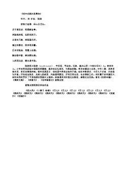 《闲中戏赋村落景物》(南宋.陆游)原文、注释及赏析