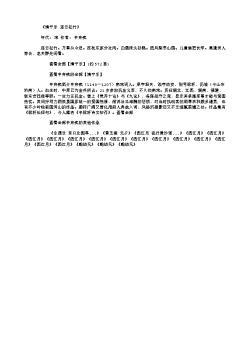 《清平乐·连云松竹》(南宋.辛弃疾)原文、注释及赏析