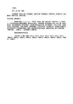 《老态》(南宋.陆游)原文、注释及赏析