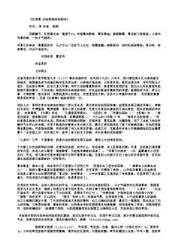 《汉宫春 初自南郑来成都作》(南宋.陆游)原文、注释及赏析