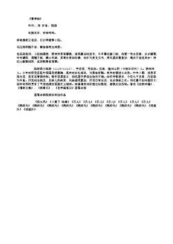 《赛神曲》(南宋.陆游)原文、注释及赏析