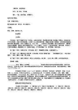 《唐河传 效花间体》(南宋.辛弃疾)原文、注释及赏析