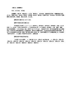 《满江红·宿酒醒时》(南宋.辛弃疾)原文、注释及赏析